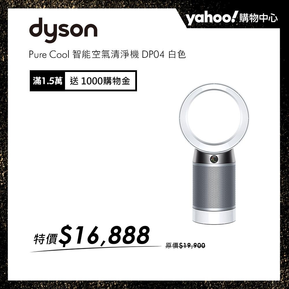 Dyson戴森 Pure Cool 智能空氣清淨機 DP04 白色