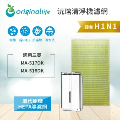 Original Life適用三菱:MA-517DK 可水洗超淨化清淨機濾網