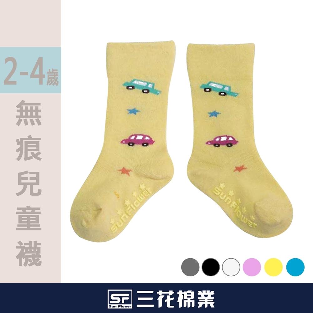 童襪.襪子 三花SunFlower兒童專用無痕長襪 2-4歲_繽紛小車