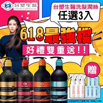 [618限定獨家雙重送] 台塑生醫Dr's Formula洗髮580g潤絲530g任選*3瓶