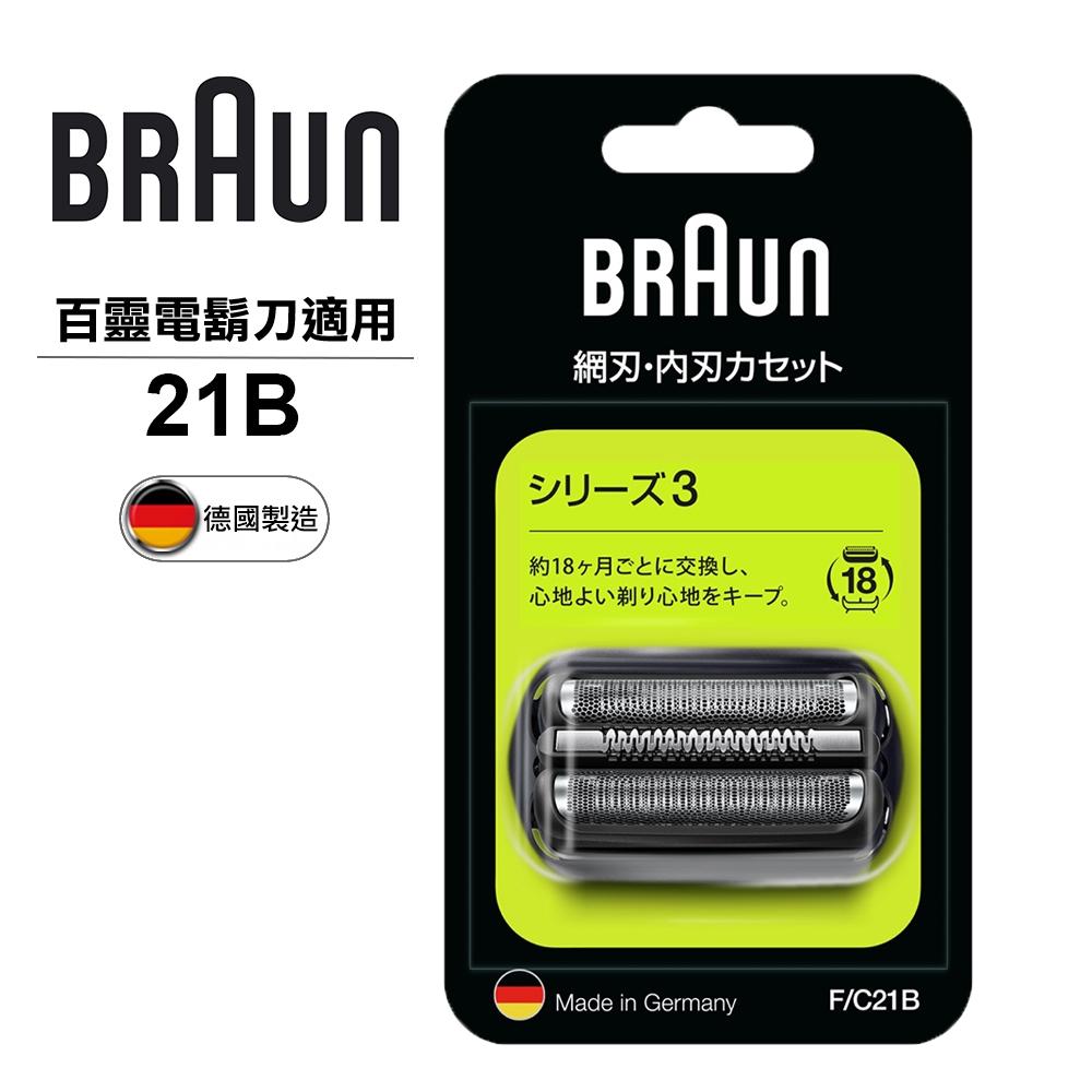 德國百靈BRAUN-刀頭刀網組(黑)21B