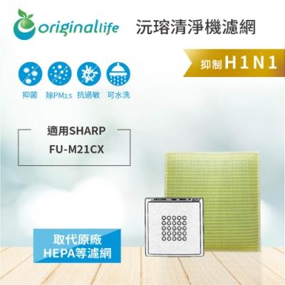 Original Life 可水洗超淨化清淨機濾網 適用:SHARP夏普 FU-M21CX