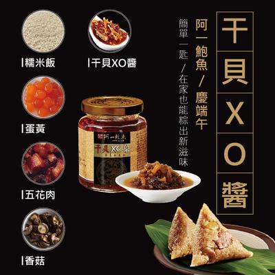 阿一鮑魚 干貝XO醬禮盒(一盒三罐)