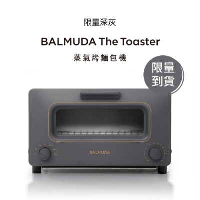 BALMUDA The Toaster 蒸氣烤麵包機 (深灰) K01J-DC