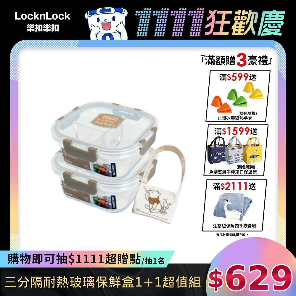 [2入組+維尼杯套] 樂扣樂扣 三分隔耐熱玻璃保鮮盒1+1超值組/正方形800ML(快)