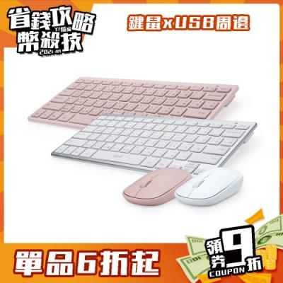 (時時樂送手持風扇)E-books Z7 薄型藍牙無線鍵盤滑鼠組