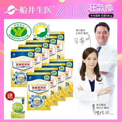 登記再賺10% 船井 健字號高成長關健牛奶鈣膠原粉10入x9盒-關鍵成長配方X維生素D3添加(速)