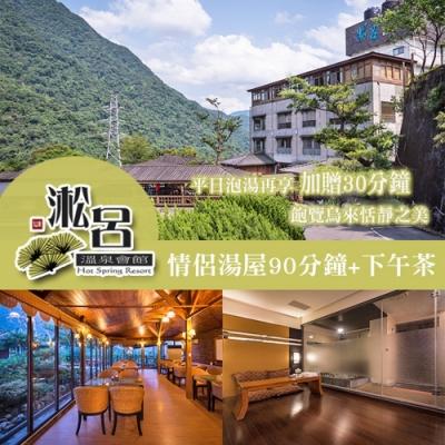 (烏來)淞呂溫泉會館-情侶湯屋90分鐘(平日加贈30分鐘)+下午茶