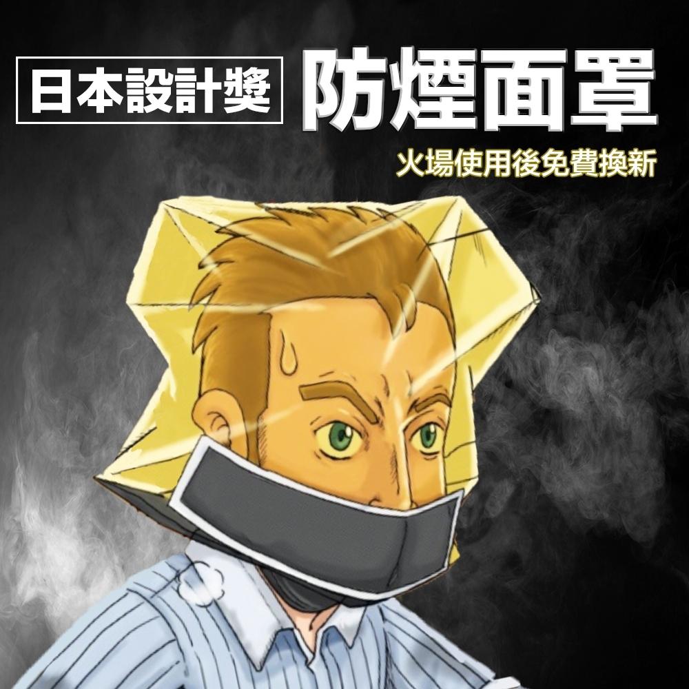 【防災專家】火災防煙頭罩 防煙面罩 全部防火材質 火場逃生 消防安檢必備 日本優良設計獎