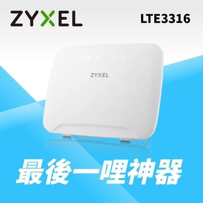 (領券現折)Zyxel 合勤 LTE3316-M604  4G寬頻路由器 (支援SIM/ cable 兩用) 分享器