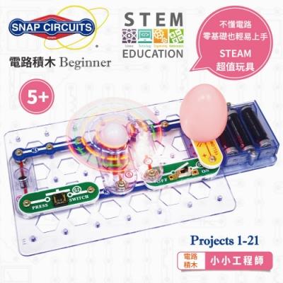 【Snap Circuits】電路積木Beginner