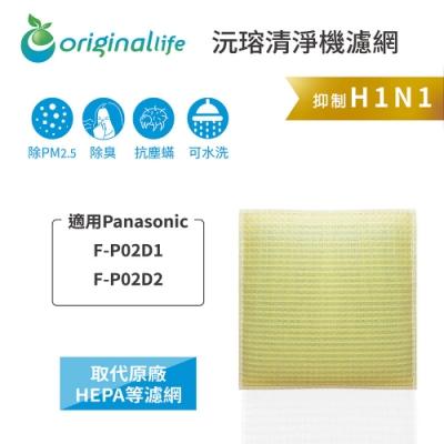 Original Life 長效可水洗清淨機濾網 適用:Panasonic國際牌 F-P02D1