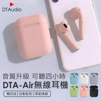 DTA-AIR雙耳無線藍芽耳機 通過NCC國家認證-安卓蘋果皆通用【觸控版】