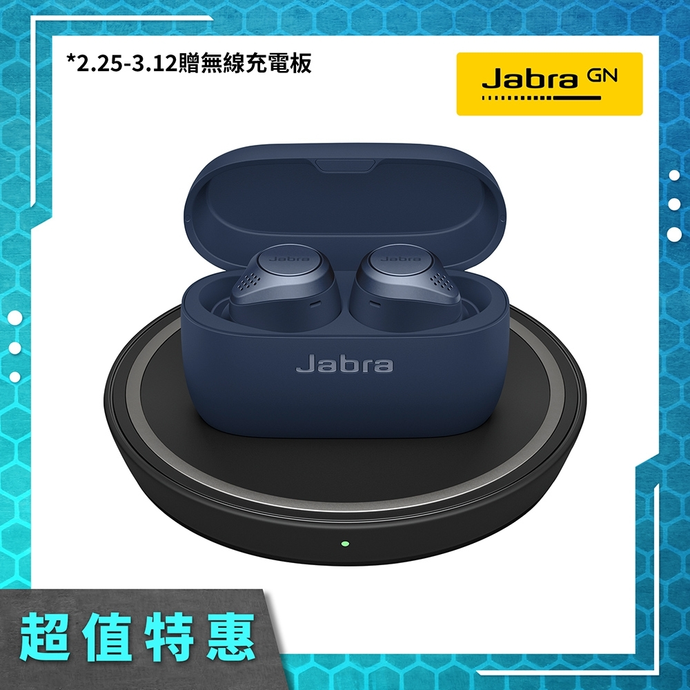 【Jabra】Elite Active 75t 真無線藍牙耳機-配備無線充電盒