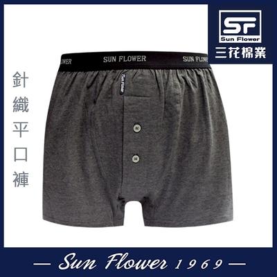 男內褲 Sun Flower三花 5片式針織男平口褲.四角褲_鐵灰