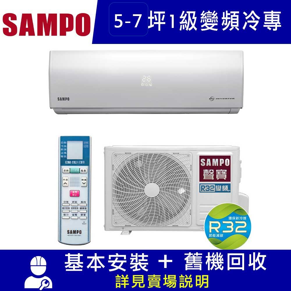 SAMPO聲寶 5-7坪 1級變頻冷專冷氣 AU-SF36D/AM-SF36D 雅緻系列