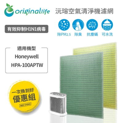 Original Life 空氣清淨機濾網 2入組適用:Honeywell HAP-100APTW