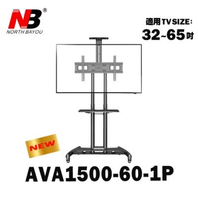 NB AVA1500-60-1P 新版 / 32-65吋移動式液晶電視螢幕立架