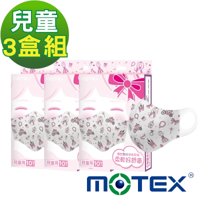 MOTEX 摩戴舒 兒童C型雲朵口罩(10片/盒)(適用4~6歲)-公主款-3盒組共30片