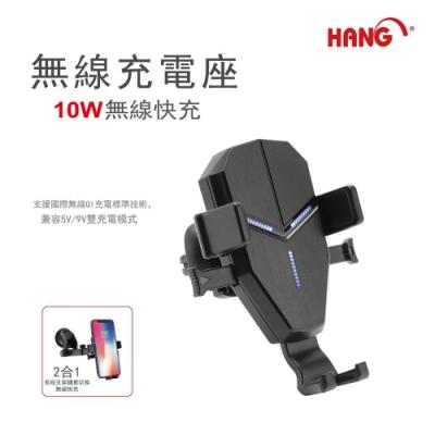 【HANG】車用無線充電座升級版(W12A)