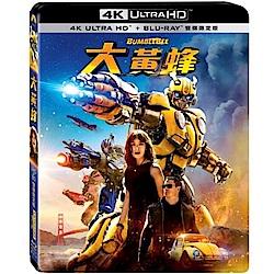 大黃蜂 4K UHD+BD 雙碟限定版