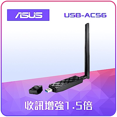 ASUS 華碩 USB-AC56 雙頻 AC1300 無線網路卡