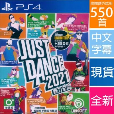 舞力全開 2021 Just Dance 2021 - PS4 中英文亞版