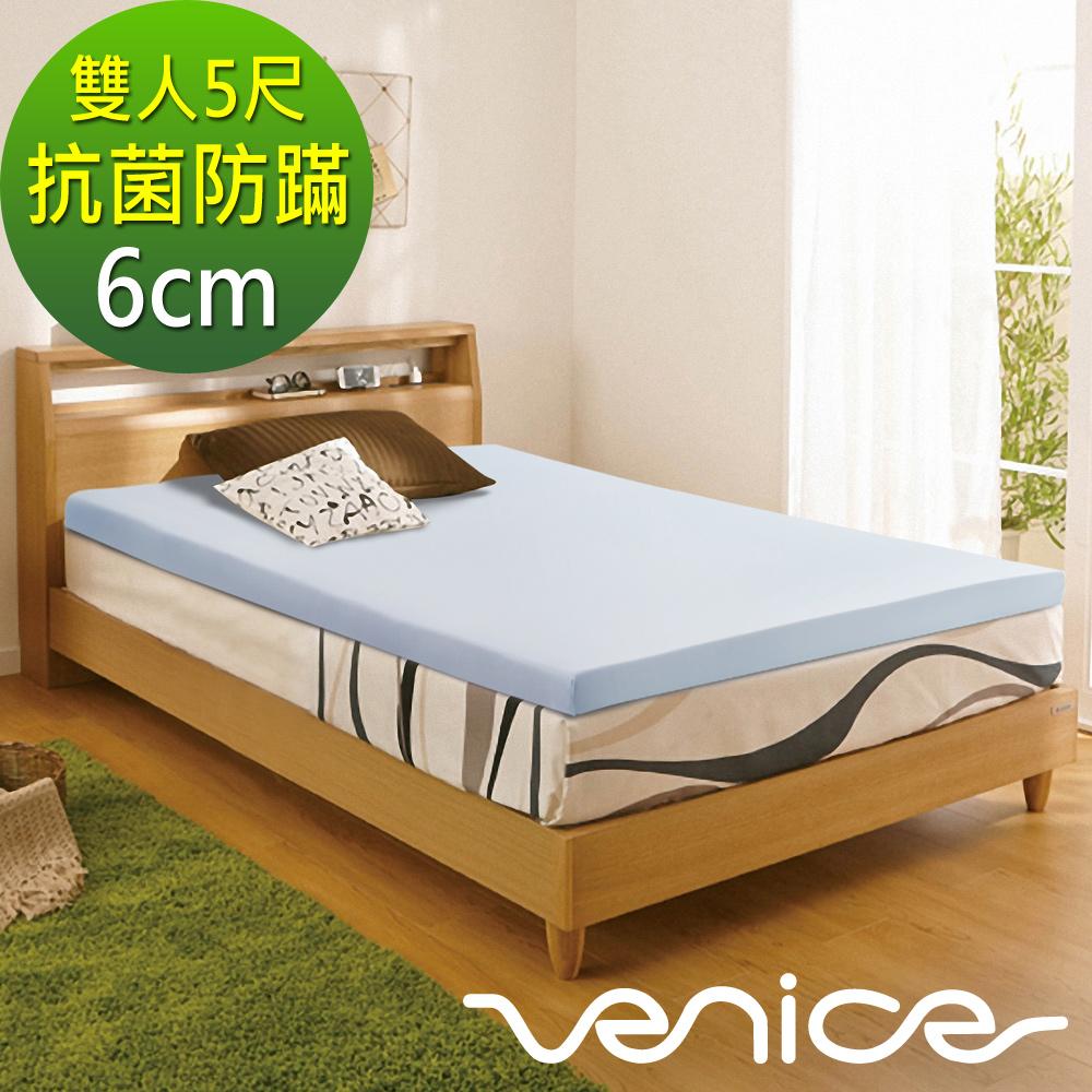【Venice】雙人5尺 平面款-6cm日本抗菌防螨記憶床墊(藍色)