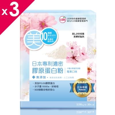 UDR日本專利濃密膠原蛋白粉X3盒 (即期良品 / 效期:2021.01.25)