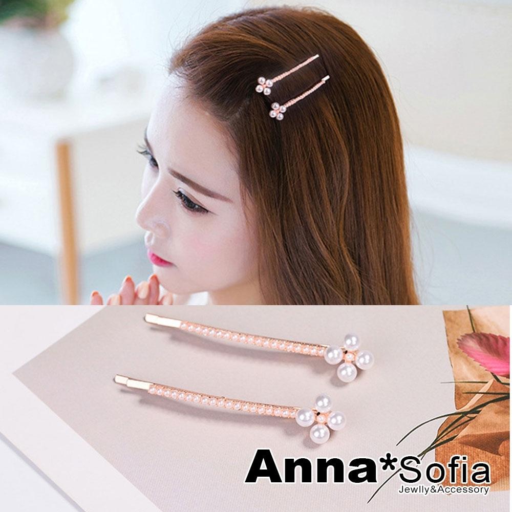 【滿額再7折】AnnaSofia 氣質十字珠綴二件組 純手工一字邊夾髮夾(金系)