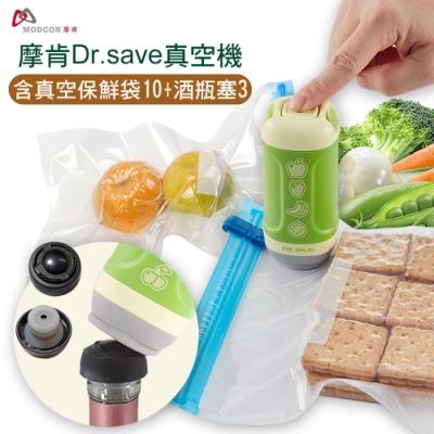 摩肯 DR. SAVE水果真空機組(含10大食品袋+3酒瓶塞)(快)