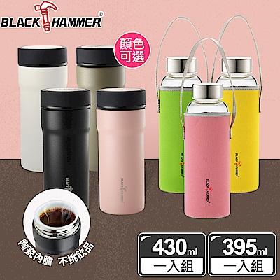 (全陶瓷內膽)BLACK HAMMER 臻瓷不鏽鋼真空保溫杯430ML-四色可選