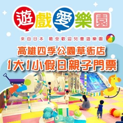 (高雄)遊戲愛樂園│四季公園草衙店1大1小假日親子門票(2張)