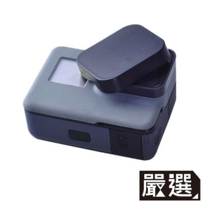 嚴選 GoPro HERO5/6/7 防塵防刮防潑水鏡頭保護蓋 2入