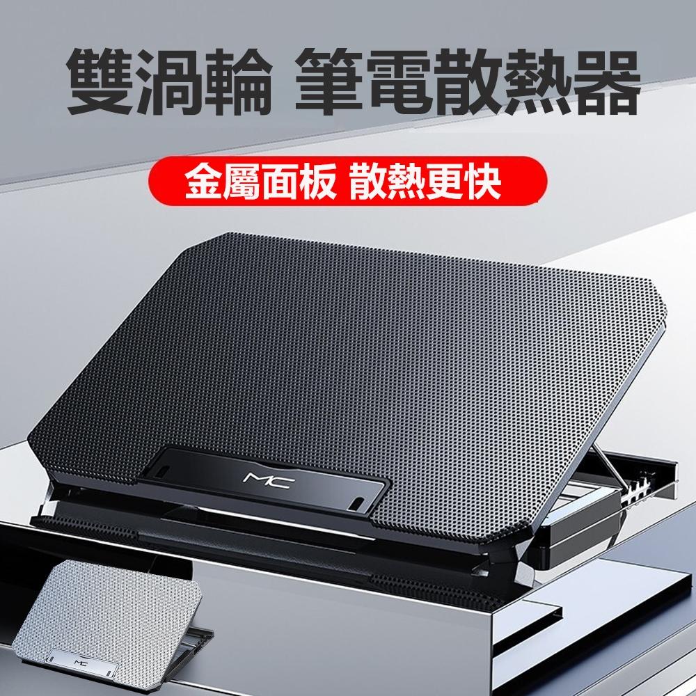 MC 邁從 筆電散熱器 鋁合金面板 升級支架 筆記本電腦 USB風扇 散熱底座托架