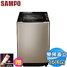 福利品 SAMPO聲寶 16KG PICO PURE變頻直立式洗衣機 ES-JD16P(Y1)
