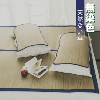 絲薇諾  牛仔藍系列 藺草涼蓆  雙人特大6x7尺 (不含枕墊)