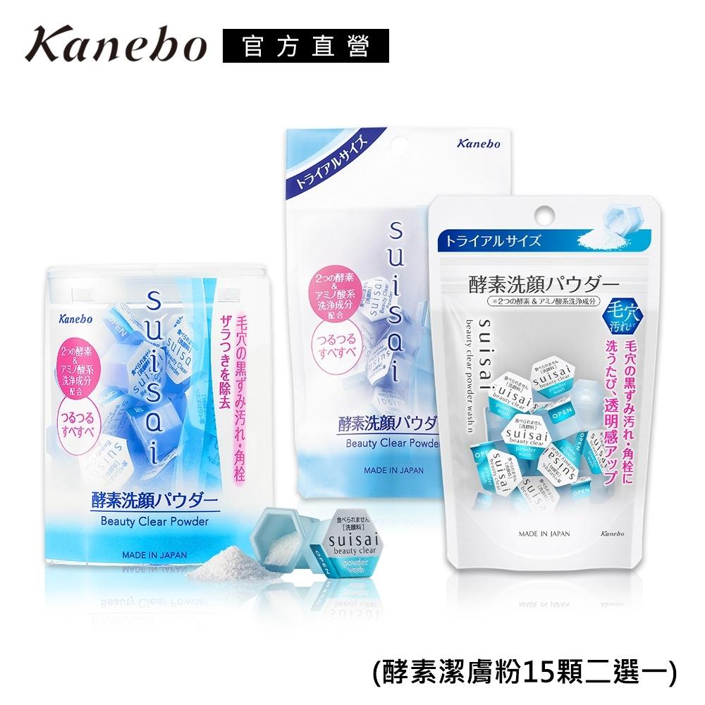 Kanebo 佳麗寶 suisai酵素潔膚粉全球搶購明星組2.0(2款任選)