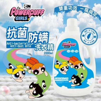 【飛天小女警】抗菌防螨洗衣精2000ml/瓶
