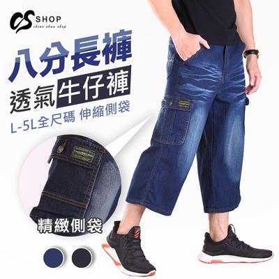 CS衣舖 美式風格 丹寧 彈力牛仔八分短褲工作短褲