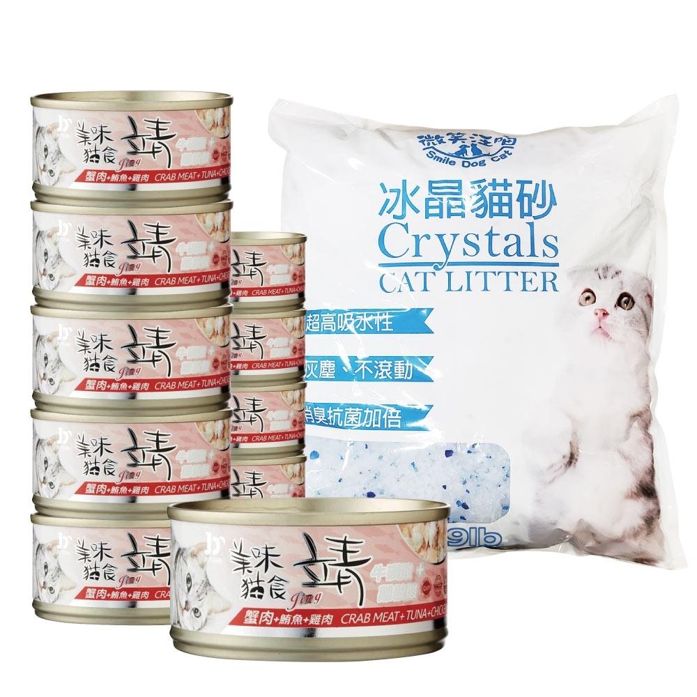 寵愛物語 靖貓罐-鮪魚+雞肉+蟹肉(80g/罐x24罐)+微笑汪喵-水晶貓砂9Lb(原味&檸檬可選)
