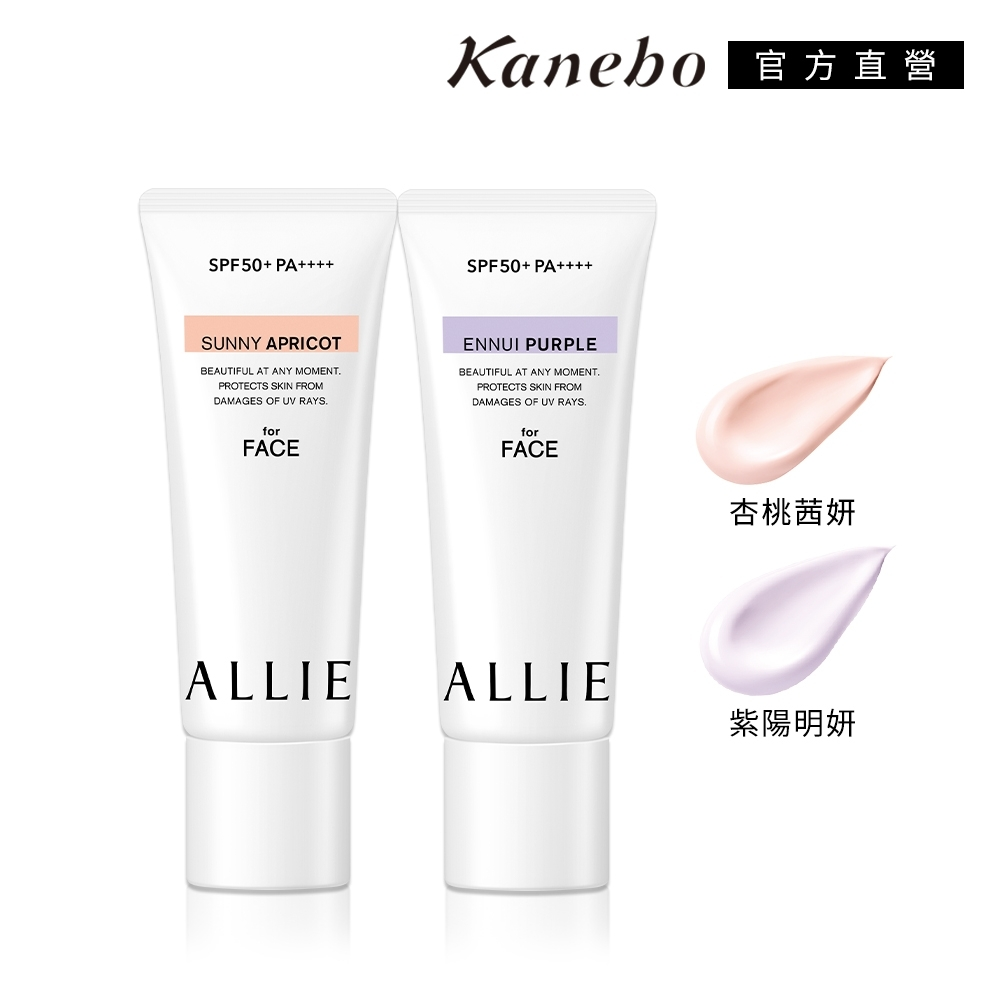 Kanebo 佳麗寶 ALLIE COLOR TUNING UV 濾鏡調色UV防曬乳 40g