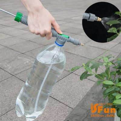 iSFun 澆花神器 加長一鍵花灑噴瓶澆水器 1入