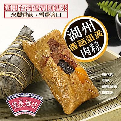 億長御坊 湖州香菇蛋黃鮮肉粽(6入)