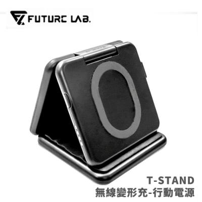 Future Lab. 未來實驗室 T-STAND 無線變形充/行動電源
