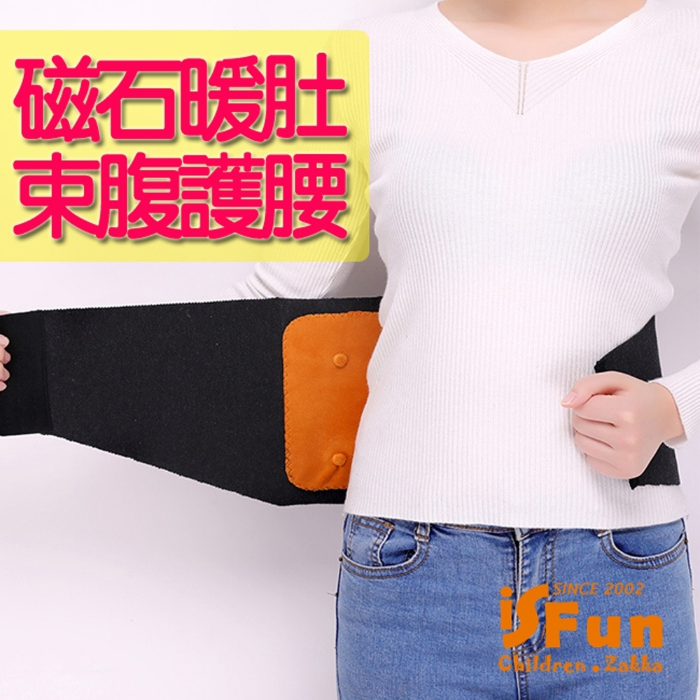 iSFun 保暖腹部 磁石暖肚暖子宮護腰帶