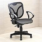澄境 低背透氣網布D型扶手電腦椅/辦公椅