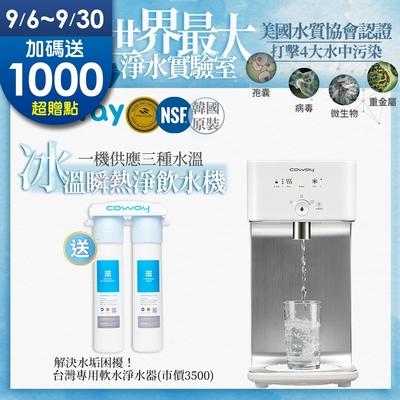 (9/6-30送1000超贈點)Coway 濾淨智控飲水機 冰溫瞬熱桌上型 CHP-242N 送軟水淨水器 再送歐樂B電動牙刷