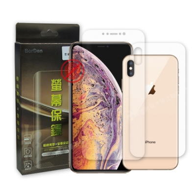 霧面BorDen螢幕保鏢 iPhone Xs Max 滿版自動修復保護膜(前後膜)
