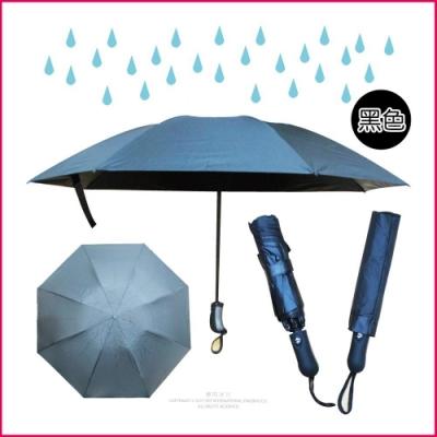 【生活良品】8骨自動摺疊反向晴雨傘-素面經典黑色(大傘面)